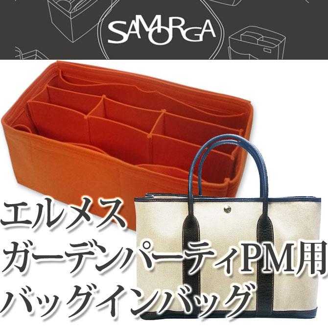 ea9e9246dbb6 エルメスピコタンMM用; バッグインバッグならサモルガ/samorga フェルト製で軽く使いやすい大きめサイズ/