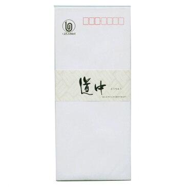 常備箋・封筒道中 フ-801【あす楽対応】