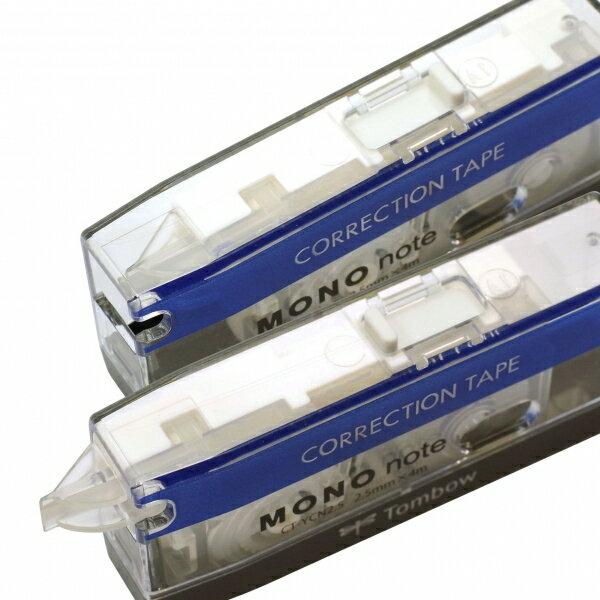【トンボ鉛筆】修正テープ モノノート/MONO note 【スタンダード】2.5mm幅×4m CT-YCN2.5 【あす楽対応】