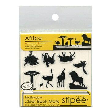 【プラスティックアーツ/PlasticArts】stipee(スティッピー) クリアブックマーク【アフリカ】 STP-043 【あす楽対応】