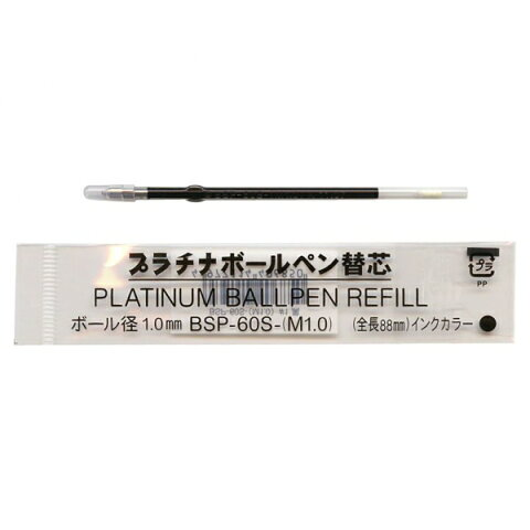油性ボールペン替芯 BSP-60S-M1.0 #1【黒】 BSP-60S-M1.0 #1【あす楽対応】