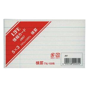 5×3 サイズ情報カード 【ライフ】情報カード 白 5×3 J857