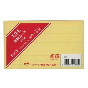 5×3 サイズ情報カード 【ライフ】情報カード カラー 5×3 J858