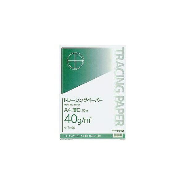 【コクヨ/KOKUYO】トレーシングペーパー 薄口40g A4  50枚入り セ-T149N 【あす楽対応】