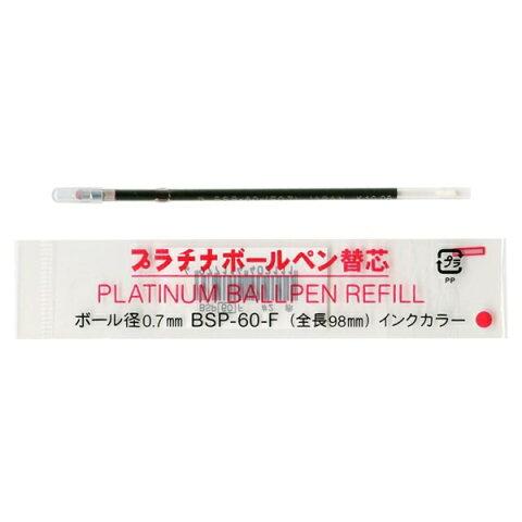 ボールペン替芯(リフィル)BSP-60-F0.7 ♯2【赤】 4463002【あす楽対応】