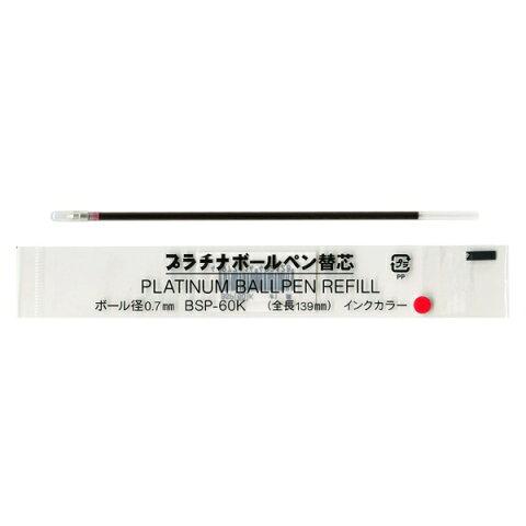 油性ボールペン替芯(リフィル)0.7mm BSP-60K ♯2【赤】 4461002【あす楽対応】