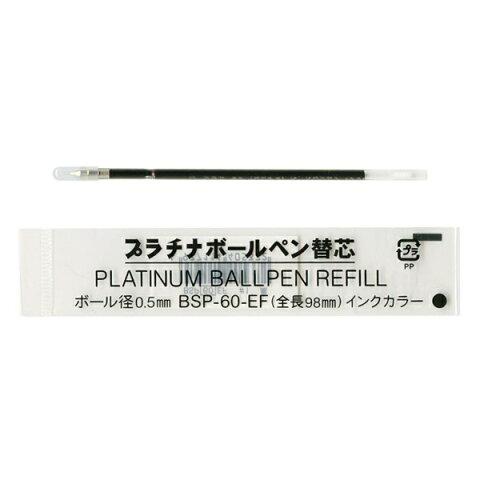 ボールペン替芯(リフィル)BSP-60-EF0.5 ♯1【黒】 4463051【あす楽対応】
