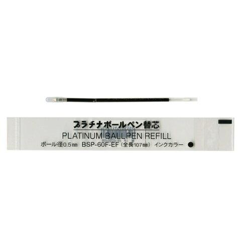 ボールペン替芯(リフィル)BSP-60F-EF0.5 ♯1【黒】 4460051【あす楽対応】