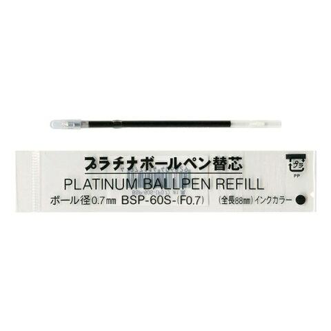 ボールペン替芯(リフィル)BSP-60S-F0.7 ♯1【黒】 4465001【あす楽対応】
