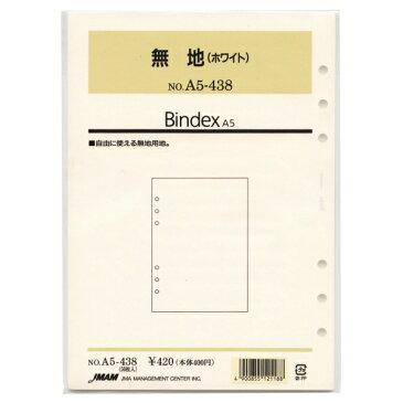 【日本能率協会/Bindex】A5サイズリフィル A5438 無地(ホワイト) バインデックス A5438 【あす楽対応】