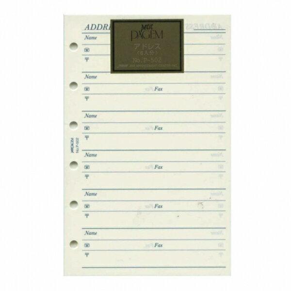 手帳・ノート, システム手帳リフィル 6 P502 (6) P502