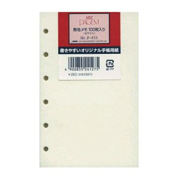 【日本能率協会/Bindex】ミニ6穴サイズリフィル P455 無地メモ100枚入(ホワイト) P455 【あす楽対応】