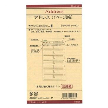 【レイメイ藤井】ダ・ヴィンチ バイブルサイズ システム手帳リフィル アドレス(8名) DR306 【あす楽対応】