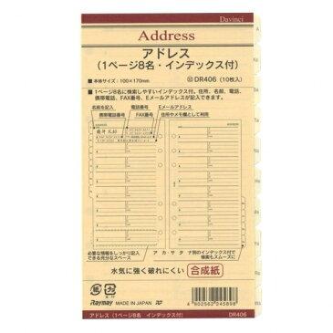 【レイメイ藤井】ダ・ヴィンチ バイブルサイズ システム手帳リフィル アドレス(8名) DR406 【あす楽対応】