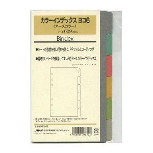 バイブルサイズ カラーインデックス ヨコ6 No.609【アースカラー】システム手帳リフィル 609【あす楽対応】