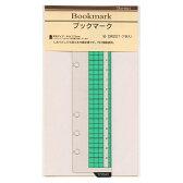 【レイメイ藤井】ダ・ヴィンチ バイブルサイズ システム手帳リフィル ブックマーク DR221 【あす楽対応】