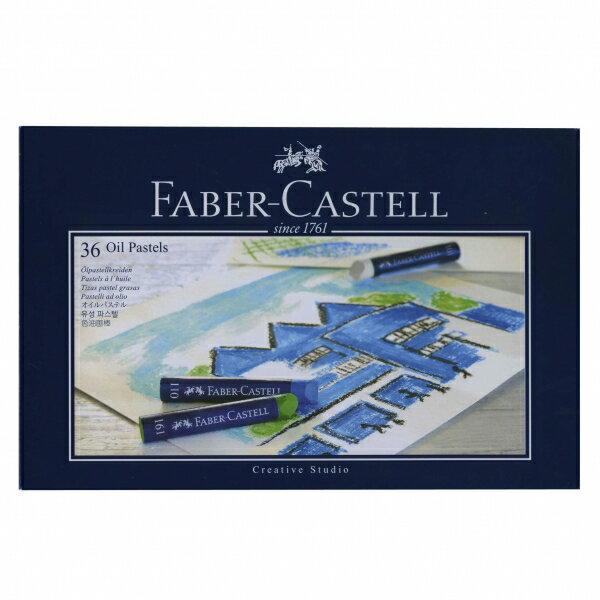 【Faber-Castell/ファーバーカステル】ゴールドファーバーオイルパステル 36色セット 127036 【あす楽対応】