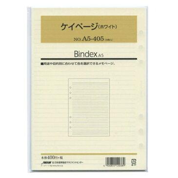 【日本能率協会/Bindex】A5サイズリフィル A5405 ケイページ(ホワイト)50枚 バインデックス A5405 【あす楽対応】