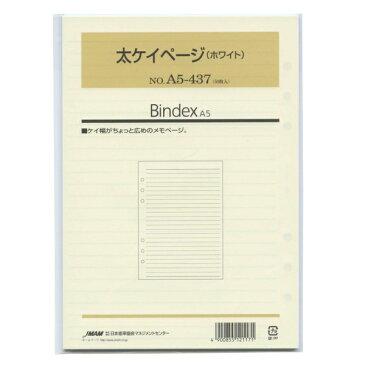 【日本能率協会/Bindex】A5サイズリフィル A5437 太ケイページ(ホワイト) バインデックス A5437 【あす楽対応】