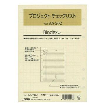 【日本能率協会/Bindex】A5サイズリフィル A5202 プロジェクトチェックリスト バインデックス A5202 【あす楽対応】