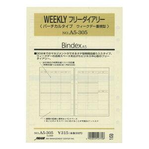 【日本能率協会/Bindex】A5サ...