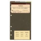 【レイメイ藤井】ダ・ヴィンチ バイブルサイズ システム手帳リフィル カラーインデックス DR329 【あす楽対応】