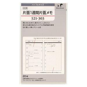 バイブルサイズ 日付無片面1週間片面メモ20枚 521-303 システム手帳リフィル 521-303「あす楽対応」