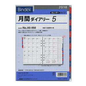 【日本能率協会/Bindex】2018...