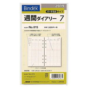 【日本能率協会/Bindex】2019...