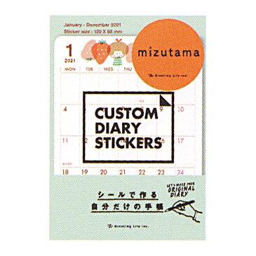 2021年 A6 カスタムダイアリーステッカーズ 【mizutama】 CD-1045-ZU【あす楽対応】