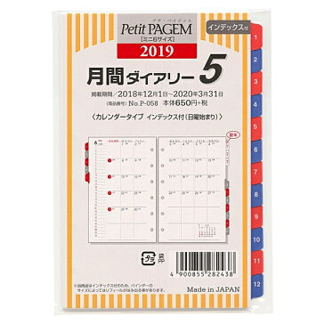 【日本能率協会/Bindex】2019年版 ミニ6穴サイズ P-058 月間ダイアリー5 インデックス付 システム手帳リフィル P058 【あす楽対応】