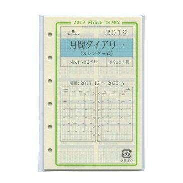 【Ashford/アシュフォード】2019年版 ミニ6穴サイズ グレース 月間ダイアリー カレンダー式 システム手帳リフィル 1502-019 【あす楽対応】