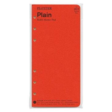 【Knox/ノックス】ナローサイズ PLOTTER/プロッター Plain(無地)メモパッド システム手帳リフィル 77716416 【あす楽対応】