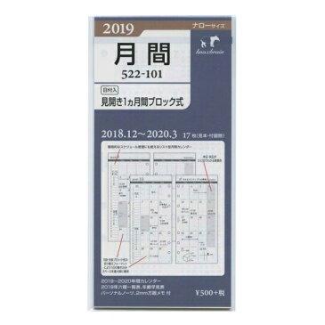 【Knox/ノックス】2019年版 ナローサイズ 101 見開き1ヵ月間ブロック式 システム手帳リフィル 522-101 【あす楽対応】
