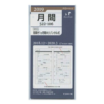 【Knox/ノックス】2019年版 ナローサイズ 106 見開き1ヵ月間ホリゾンタル式 システム手帳リフィル 522-106 【あす楽対応】