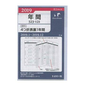 【Knox/ノックス】2019年版 ミニ6穴サイズ 121 4つ折表裏1年間 システム手帳リフィル 523-121 【あす楽対応】