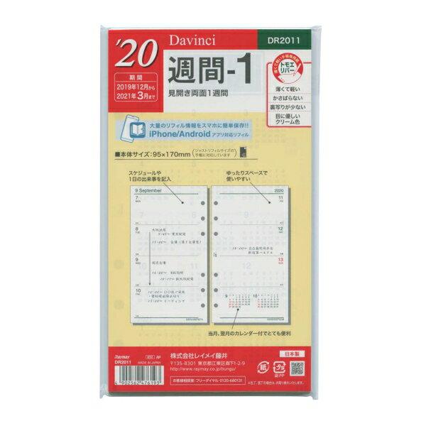 手帳・ノート, システム手帳リフィル 2020 1 DR2011