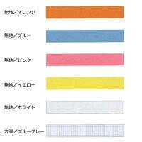 【マークス】水性ペンで書けるマスキングテープ/小巻/マステ15mm×10m【ブルー】MST-FA04-BL【あす楽対応】