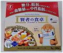 血糖値、脂肪がが気になる方に「賢者の食卓 ダブルサポート6g*30包」(特定保健用食品)