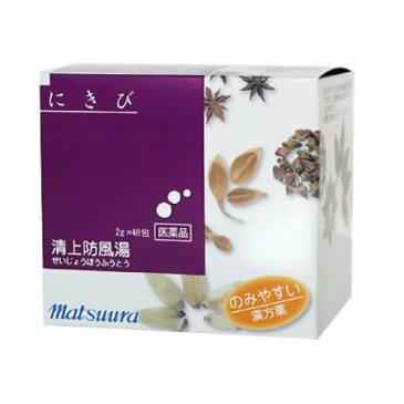 ニキビに効果のある漢方薬「清上防風湯(セイジョウボウフトウ)48包(第2類医薬品)」4987457085926