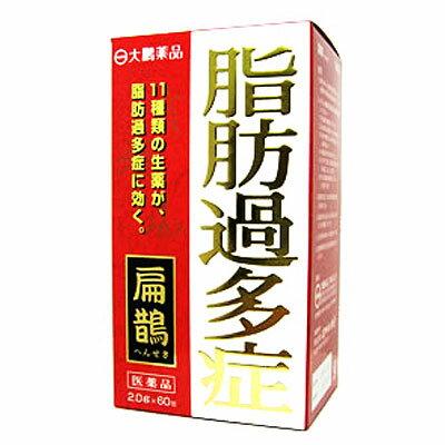 ダイエットでお悩みの方に 脂肪過多症の漢方薬「扁鵲(へんせき)2.0g×60包(第2類医薬品)」 2個で・代引き手数料 4987