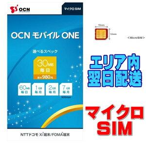 SIMアダプタ4点セット付!1日30MBで月額980円の激安SIMが登場!コースも自由に選べる!メール便...