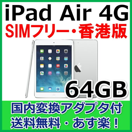 iPad Air 64GB Wi-Fi+Cellular(4G) SIMフ...