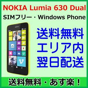 【新品】◆NOKIA Lumia 630 Dual SIM Windows Phone◆【おま…