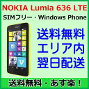 ★Lumia 630 LTE版 後継機 Windows Phone 登場!【おまけ品・かんたん設定ガイド付き・日本国内...