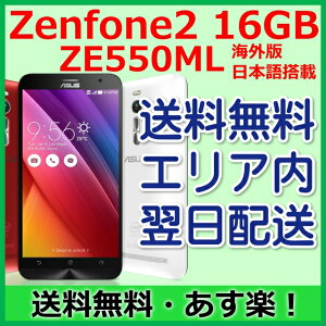 【激安!充実スペック!この価格でZenfone2を!】16GBモデル!SIMカードアダプタ+SIMカードケー...