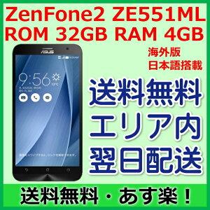 土日祝も毎日発送!激安!この価格でZenfone2 32GBを!SIMカードアダプタ+SIMカードケース付で...