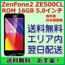 【激安!充実スペック!この価格でZenfone2を!】5.0インチモデル!他ではできない体験を。SIM...