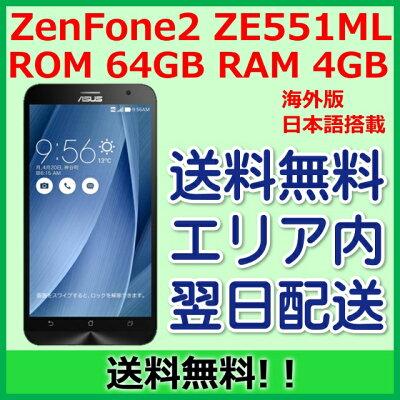 ZenFone2 64GB メモリ 4GB ZE551ML 日本語搭載海外版 SIMフリー