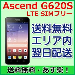 大画面5インチ・LTE搭載のスマホがこの価格!SIMカードアダプタ+SIMカードケース付で便利!HUAW...